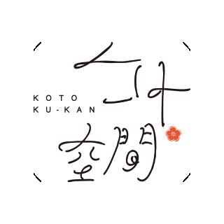 京都を面白くする会社 - コト空間