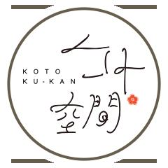 合同会社コト空間〜koto ku-kan